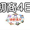 健都漢方 年末は31日まで営業 年始は4日から!4日は一日限りの特典あり