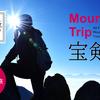 宝剣岳|中央アルプス/岩峰を巡る山旅【テント泊登山】