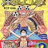 『ONE PIECE』30巻紹介