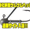 【ノイケ】こだわりを詰め込んだジグヘッド「強化新型ケムケムヘッド」通販サイト入荷!