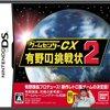 ゲームセンターCX 有野の挑戦状2 「版権モノにおける定理」