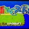 3DS「新ひゅ~ストン」レビュー!長所を伸ばし、短所を潰す!理想的な続編!