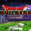 Nintendo Switch「ドラゴンクエストビルダーズ アレフガルドを復活せよ」体験版をプレイ