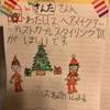 サンタさんにお願いするプレゼントの調査