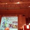 春日市講演会「本質・本来の世界を生きる」