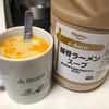エバラ豚骨ラーメンスープの素で朝ごはん、温まる〜【MEC食45日目】