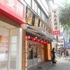 鳥良商店 新宿区役所前店