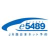 JR西日本オンライン予約(e5489)の使い方