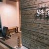 下北沢 路庵さんでお蕎麦をいただく。まったりした店内は飲み助には合ってるかも。