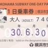 横浜市交通局  「地下鉄1日乗車券」