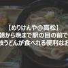 【めりけんや@高松】朝から晩まで駅の目の前で讃岐うどんが食べれる便利なお店