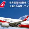 【GW・年末年始など繁忙期の上海航空に注意】勝手にエールフランス側からの予約を取り消して何の連絡もしない悪質サービス航空会社だった