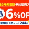 【5日間限定6%OFF】予約販売スタート「前田塾2号発電所」