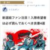 2016/11/30 シミルボン機能改修のお知らせ