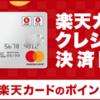 楽天証券で、楽天カードを使って投資信託を積み立て購入すると1%のポイントバック!