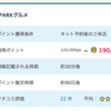 【PONEY】グルメ予約サイトEPARKグルメが190,000pt(1,900円)にアップ! 何回利用でもポイント対象♪