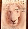 【魂の光の進化を導くホワイトライオンとスフィンクス】