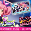 Dancing in the Planet~歌マクロス~