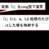 VBA 再入門21 For Nextステートメント(繰り返し)