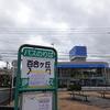 美しき地名 第70弾-3 「初音台(三島市) 」