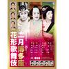 二月博多座花形歌舞伎(2018年)を観劇した感想