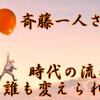 斉藤一人さん 時代の流れは誰も変えられない