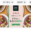 Uber Eatsを使ってみての感想。 お得なキャンペーンを利用するとかなりいい!クーポンコード登録の仕方も紹介します。