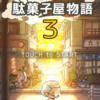 「昭和駄菓子屋物語3」プレイ動画 まったり推奨ノスタルジーシミュレーション