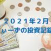 【2021年2月】うぃーずの投資記録!【米株】【HDV】
