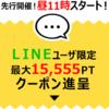【3/31 11:00~】ひかりTVショッピングにて最大15555ポイントクーポン配信開始【ハイパーSALE!】