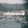 台湾・高雄市:フライト前の最後の悪あがきで打狗英国領事館公邸に行ってみた!