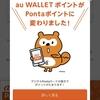 au WALLETポイントからPontaポイントに変更、au PAYでダブルでポイント還元に・au PAY カード誰でも年会費無料・au PAY マーケット100万P還元など