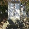 「若宮神社造営記念碑」