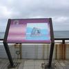 【北海道20180825】北海道・奥尻島の旅 そのに~奥尻島観光~