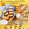 11月は「しっぽ月間」!?期間限定の「ラスカルしっぽパン」を大阪で発売