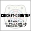 レーティングから考えるクリカンの目標点数|クリケットカウントアップのルールとともにまとめてみた!
