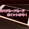 NTTグループカードがポイントUP中!モッピーからの発行で最大18000円分もらえる!