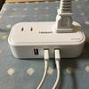 小型のUSB付き電源タップを購入したらコンセント周りがスッキリ【TESSANレビュー】