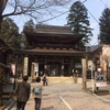 岐阜県、谷汲山華厳寺から池田温泉に行ってみたよ