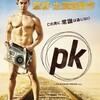映画『PK ピーケイ』評価&レビュー【Review No.046】