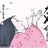 "<span itemprop=""headline"">米アカデミー賞・アニメ部門でジブリ作品がノミネート。</span>"