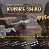 【霞デザイン】二段階波動のシャッドテールワーム「クビレシャッド3.1インチ」発売開始!