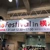 アフィリエイトサービス「A8.net」の一大イベント「A8フェスティバル」に参戦してきました!