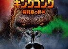 キングコング:髑髏島の巨神 〜南海に怪獣多数登場の意外な佳作! ゴジラ・ラドン・モスラ・ギドラの壁画も!