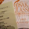 今年も大阪クラシックに行ってきました。