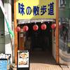 ラーメン「鶏こく中華 すず喜」(三鷹)