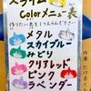 たけるくん、折り紙スライムで文化祭を成功に導く。