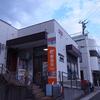 2020.10.30~11.04 横浜・港南区④ 芹が谷~港南中央~日限山