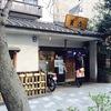 天吉(天ぷら)関内駅周辺ランチ情報