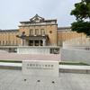 新しくなった京都市京セラ美術館へ♪